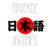 "Clases de japonés / Japoniar klaseak: ""Aprende japonés"" (Keiko Suzuki)"